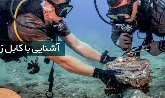 آشنایی با کابل زیر دریایی