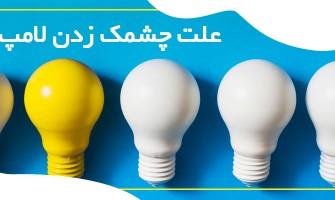 علت چشمک زدن لامپ LED