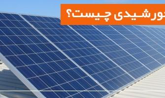 پنل خورشیدی چیست؟