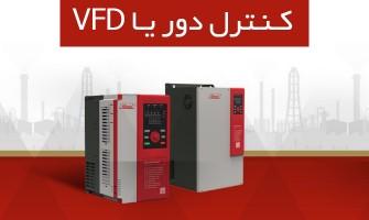 کنترل دور یا VFD